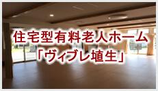 山口県山陽小野田市 住宅型有料老人ホーム「ヴィブレ埴生」